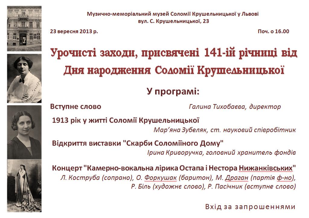 музей 23,09,13
