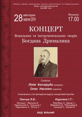 Концерт Дрималика