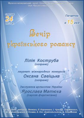 Вечір українського романсу